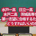水戸一高日立一高緑岡高水戸二高茨城高専に合格するためにはどうすればいいのか?
