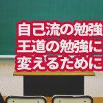 「常勝流」サムライ昇龍合格術・中学数学・証明問題の極意