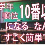 太田一高・水戸一高・勝田高など茨城県立の中学校を新設??