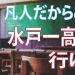 都道府県立高校入試はどうなっているのか?