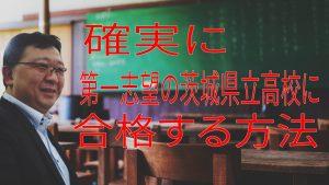 確実に第一志望の県立高校に合格する方法をプロが教えます