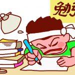 先取り学習とスーパー先取り学習の違いは?