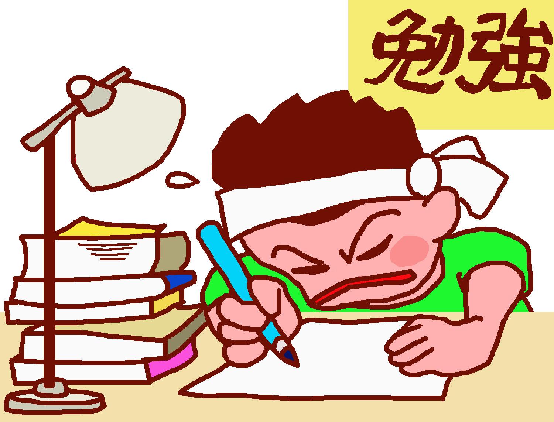自分に合った勉強法をしているから成績が良くないのです。