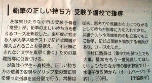 このように毎日新聞全国版に掲載されました。