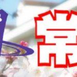 受験予備校 常勝のロゴ